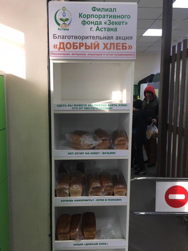 Раздача хлеба нуждающимся в Казахстане Казахстан, Хлеб, Раздача, Бесплатный хлеб, Астана