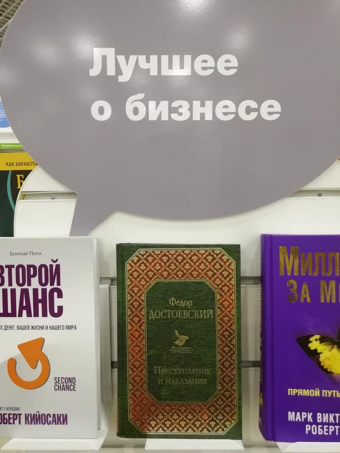 Бизнес-литература Книги, Книжный магазин, Бизнес литература, Литература, Преступление и наказание, Достоевский