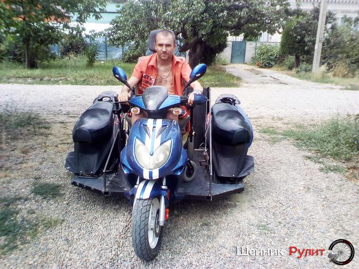 Скутер для Колясочника.