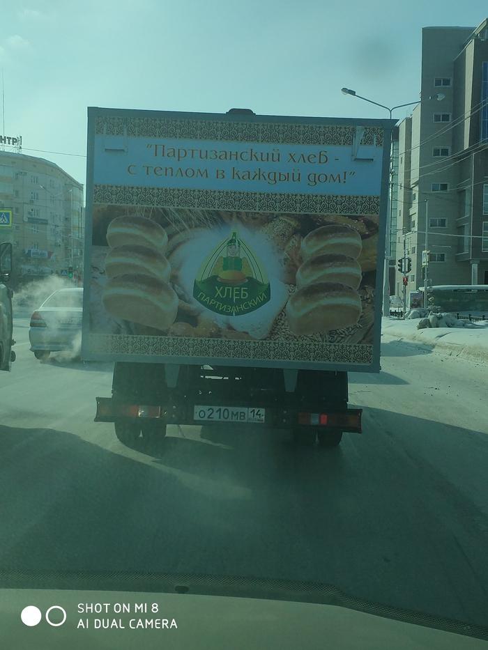 Хлеб для настоящих партизан. Хлеб, Якутск, Доставка