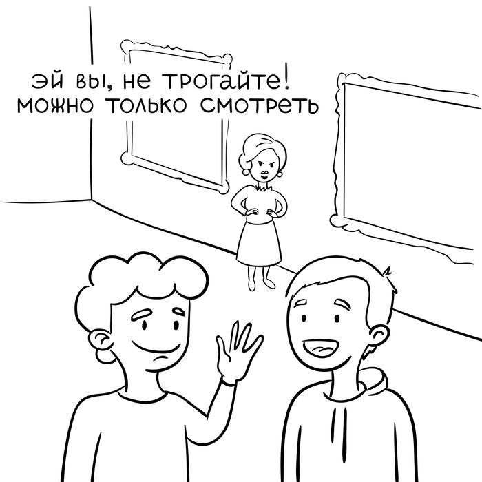 Руками не трогать Музей, Комиксы