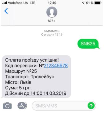 Во Львове запустили оплату проезда в электротранспорте по SMS Бесконтактная оплата, Смс, Электротранспорт