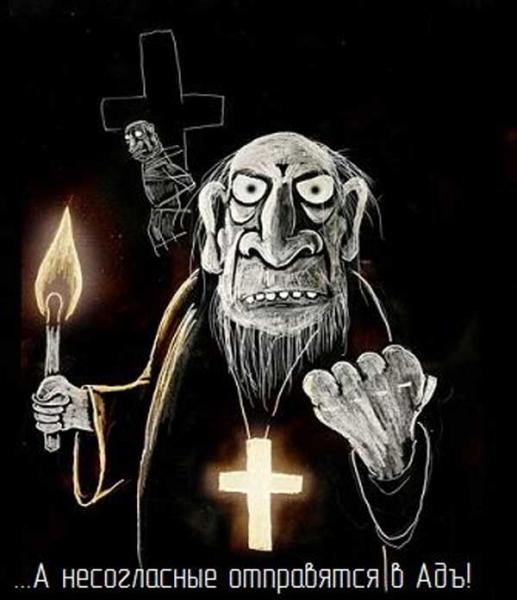 Религиозная пропаганда Универ, Пропаганда, Вася Ложкин, Религия