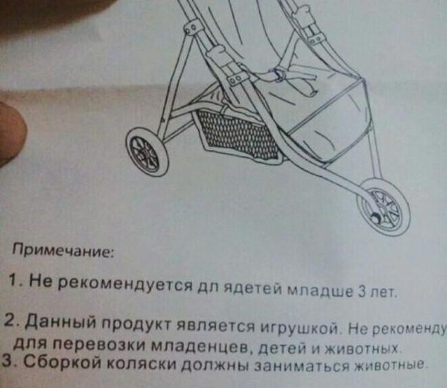 Инструкция к коляске