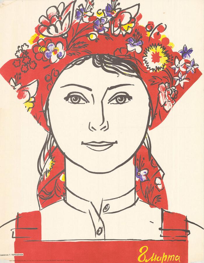 """""""8 марта"""", СССР, 1970-е годы. Плакат, СССР, 8 марта, Поздравление, Цветы, Праздники, Девушки, Весна"""