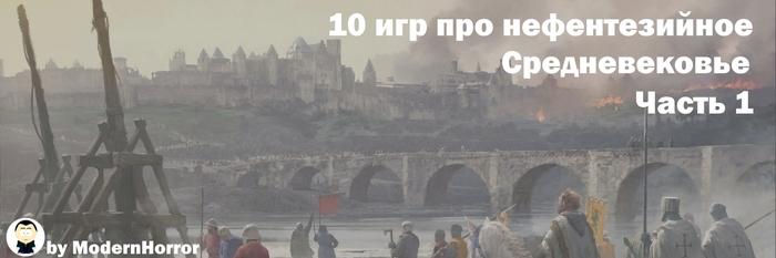 10 игр про нефэнтезийное средневековье, часть 1 Средневековье, Подборка, Видеоигра, Mount and Blade, Total War, Рыцарь, Deus Vult, Крестовый поход, Длиннопост