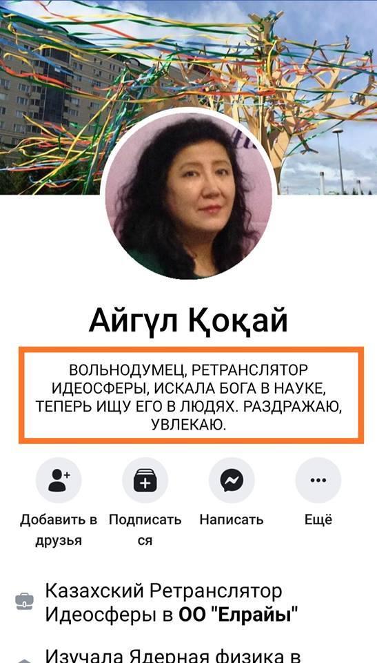 Казахский ретранслятор идеосферы