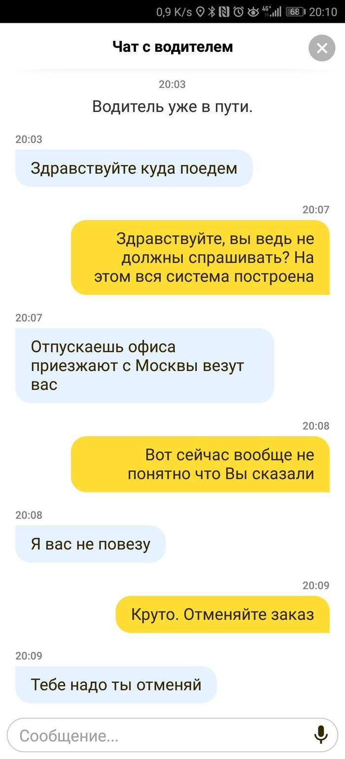Диалог с водителем Яндекс такси, Водитель, Длиннопост, Такси