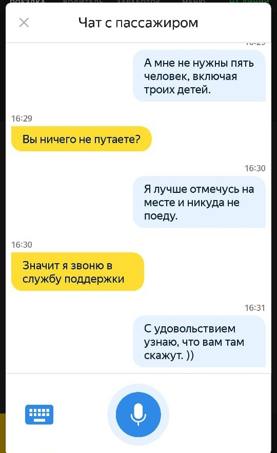 И снова про детей в такси Такси, Длиннопост, Дети, Яндекс такси