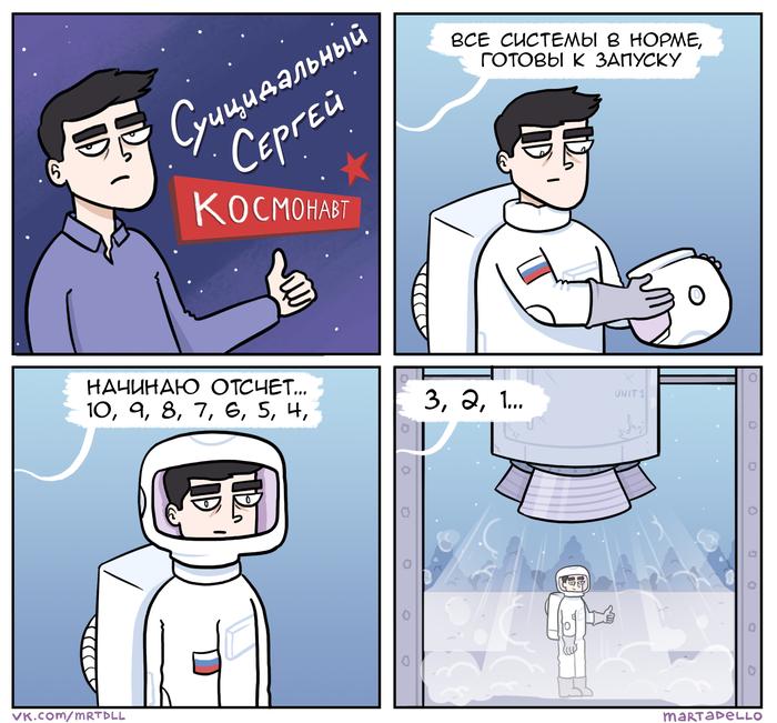 Поехали! Martadello, Комиксы, Суицидальный Сергей, Космос