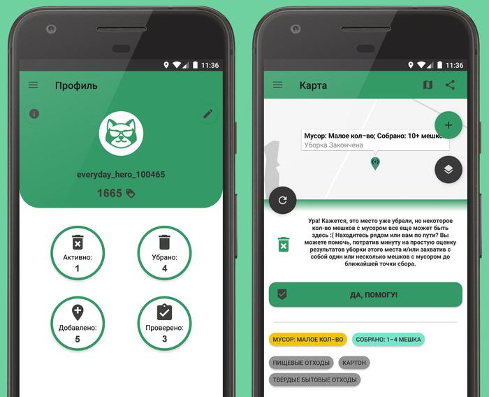 Android-приложение ChistoPeople для всех, кто хочет сделать (и делает) окружающую среду чище Чистомен, Лига чистомена, Длиннопост, Приложение на android