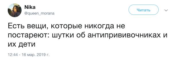 Черный юмор Черный юмор, Twitter, Скриншот, Антипрививочники