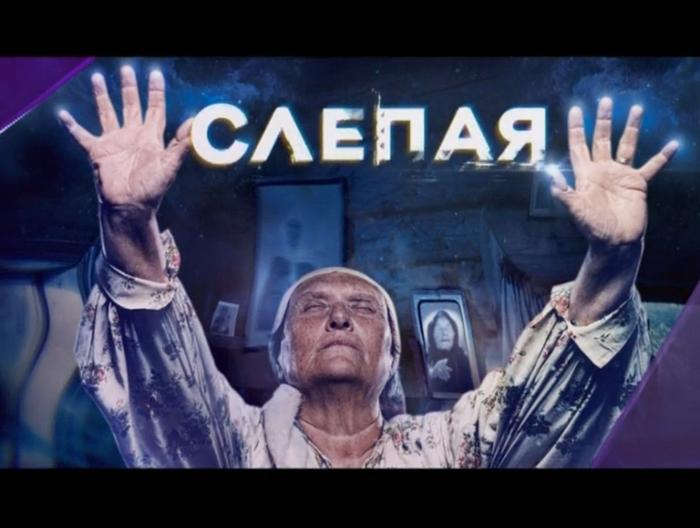 Российские сериалы Кино-Какашка, Сериал Слепая, Мат, Видео, Длиннопост