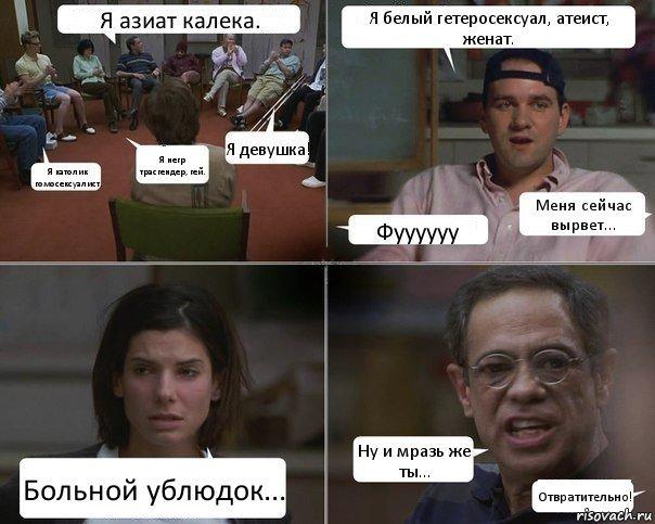 Гетеросексуaл