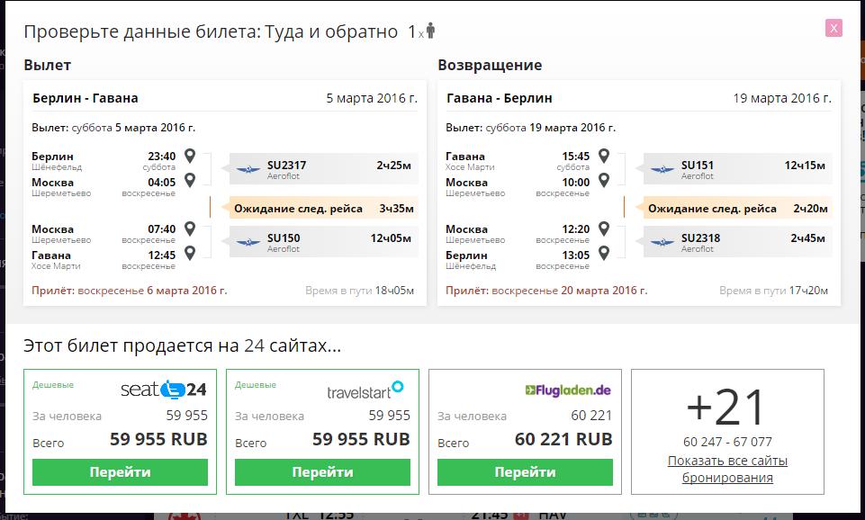 Билет на самолет до питера цена аэрофлот билеты на самолет мурманск симферополь прямой перелет