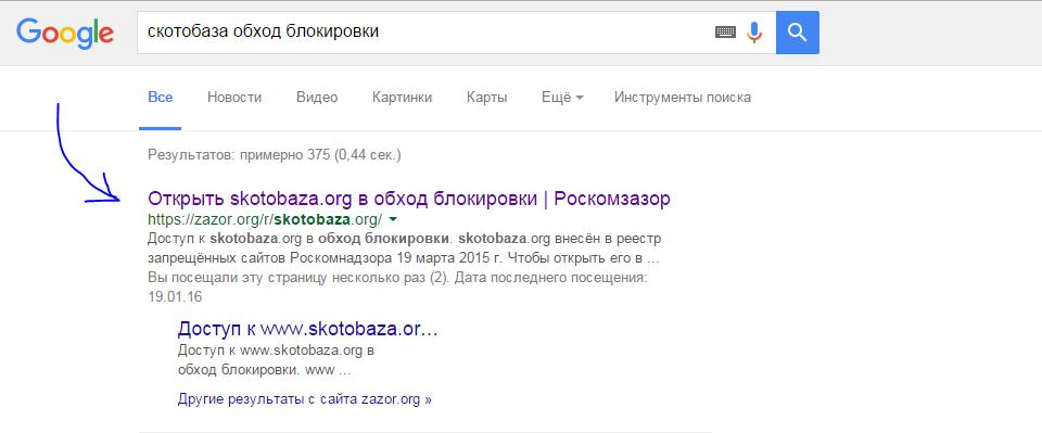 Скотобаза зеркало сайта