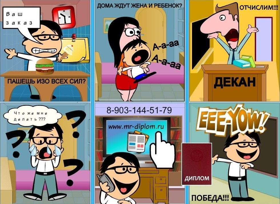 Комикс про соврмененного студента Комикс про соврмененного студента Курсовая диплом курсовая студенты сессия Россия Учеба