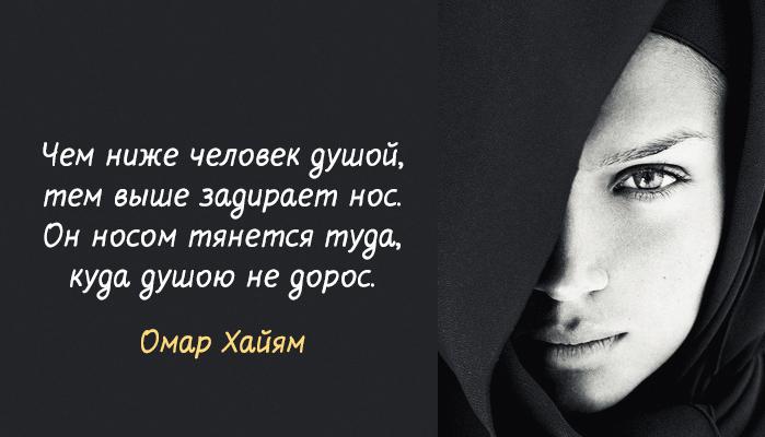 Image result for 15 ЛУЧШИХ ЦИТАТ ОМАРА ХАЙЯМА