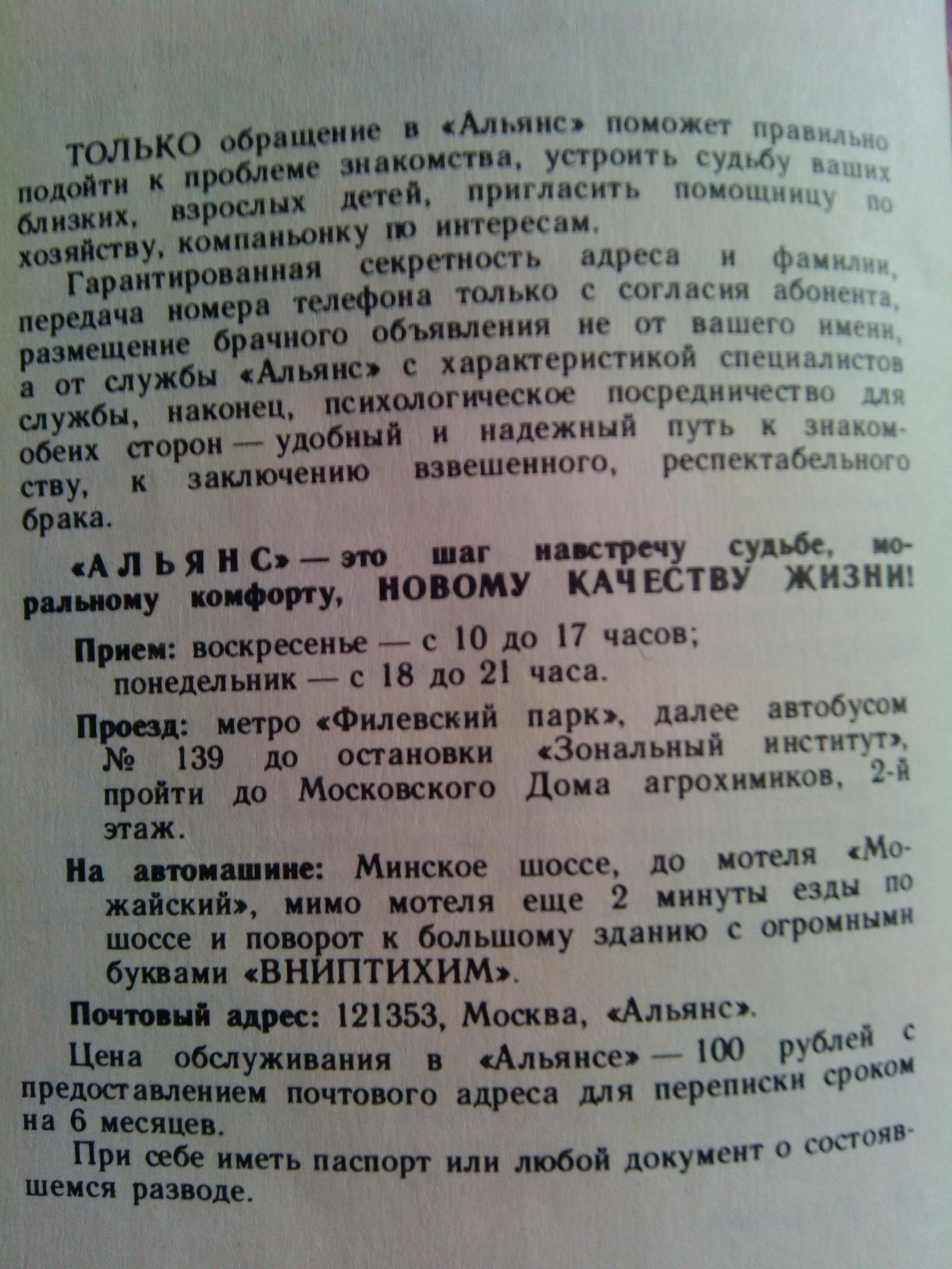 Объявления О Знакомстве В Зеленограде