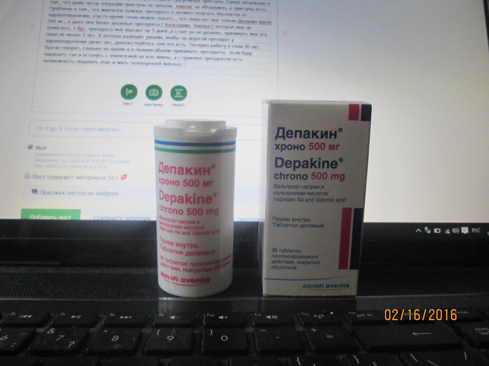 Купить депакин хроно 500 мг (ergenyl chrono 500 mg) за 80 евро в.