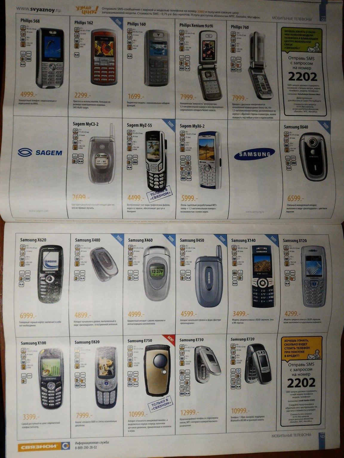 639401b430b8b Находка 10-летней давности Связной, Журнал, Телефон, Длиннопост, Ностальгия
