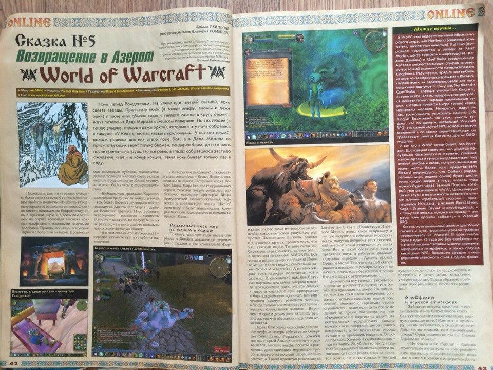 навигатор игрового мира официальный сайт журнала март 2016