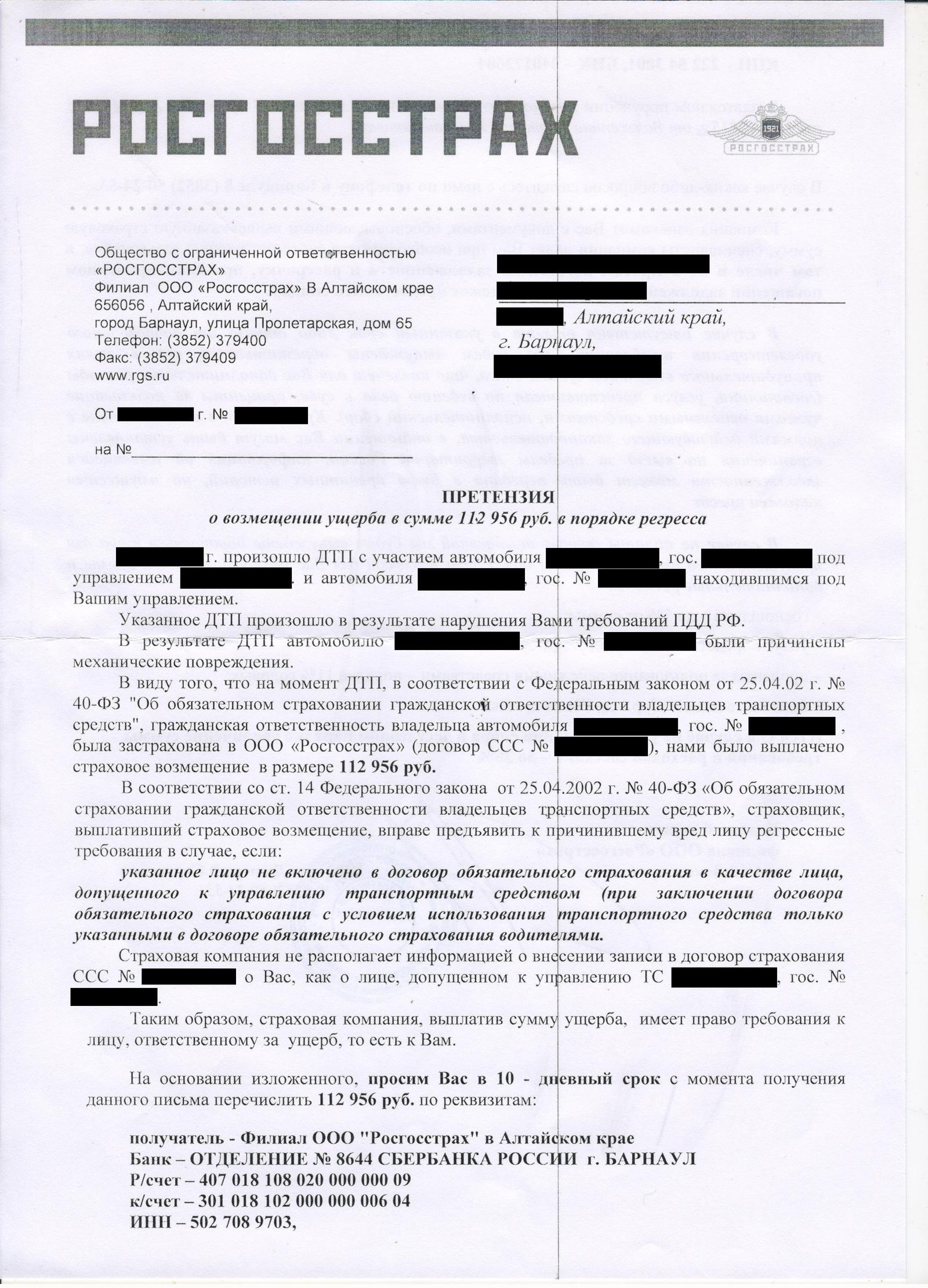 Письмо отказ от гарантийного ремонта