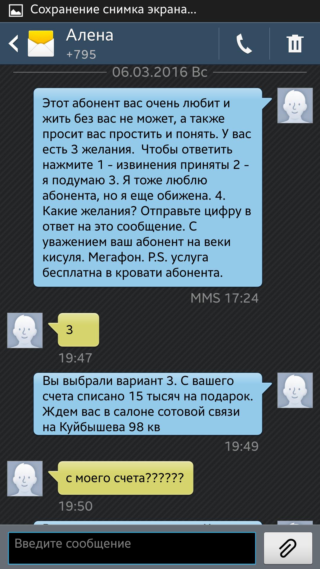 Текст извинением девушки