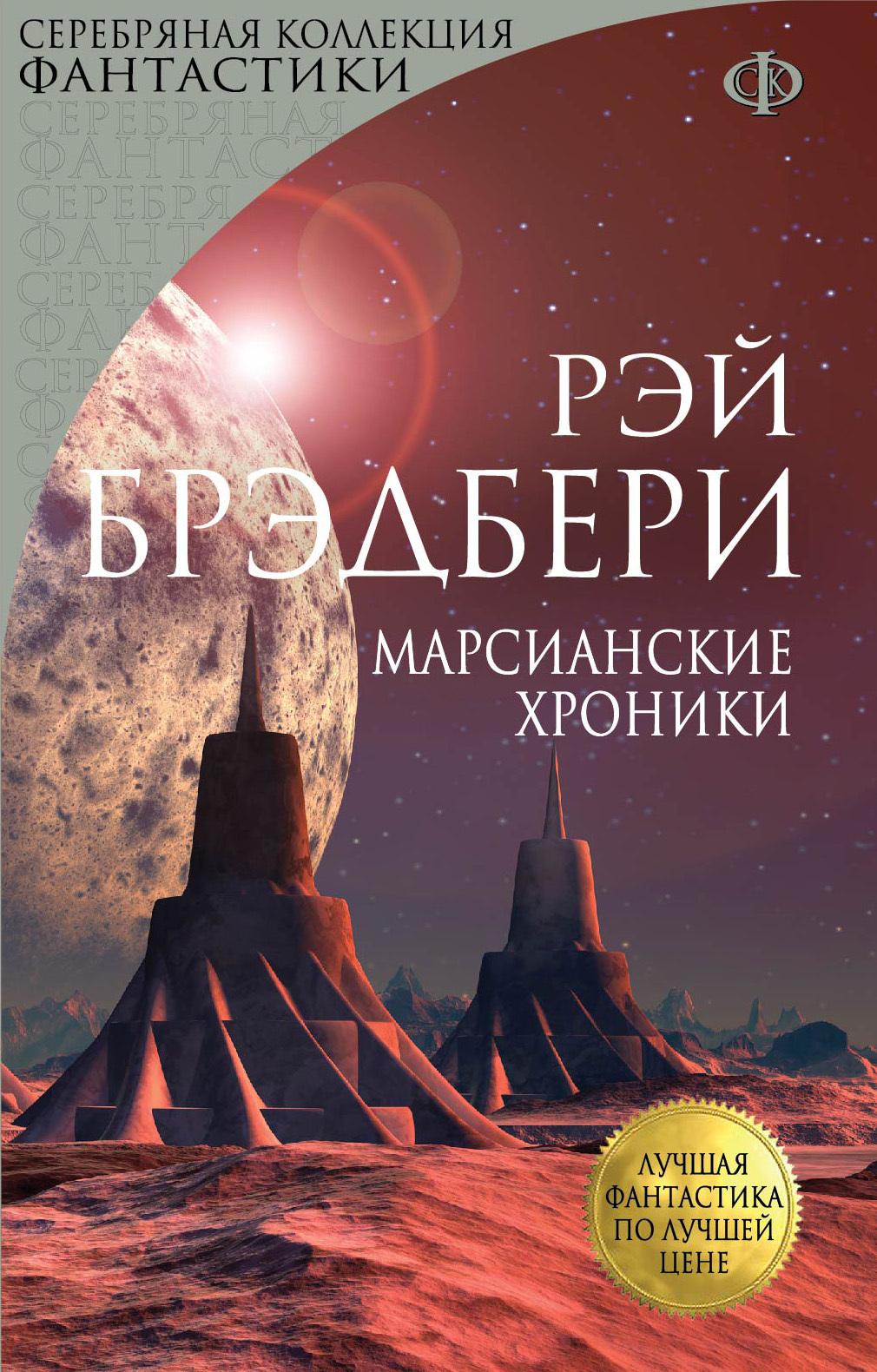 Марсианские хроники рэй брэдбери рецензии 1230