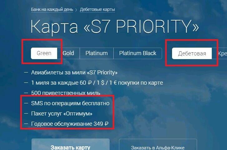 альфа банк дебетовая карта заказать онлайн новосибирск