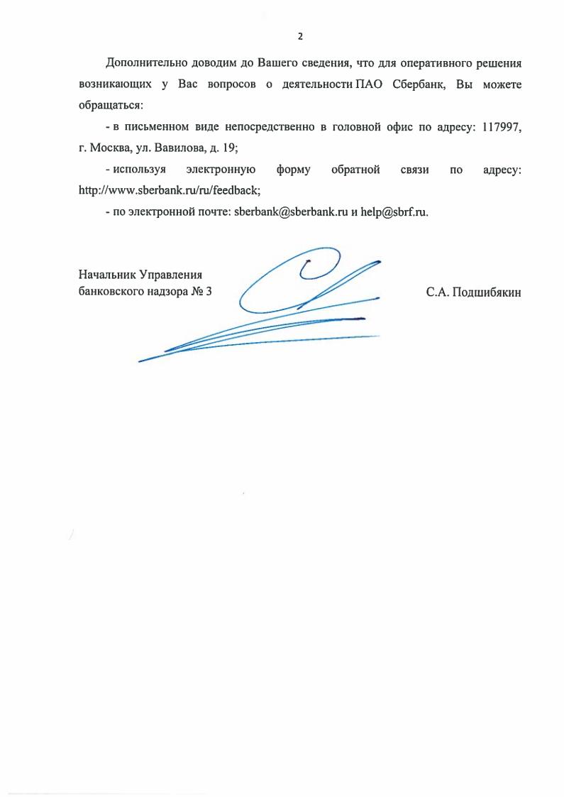 Регистрация право собственности на участок