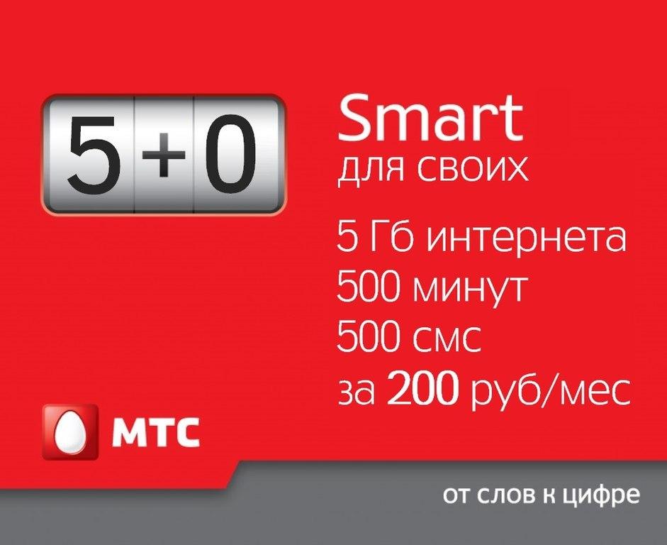 Бонус на интернет 500 рублей от мтс реклама баннер - реклама продажи электротоваров