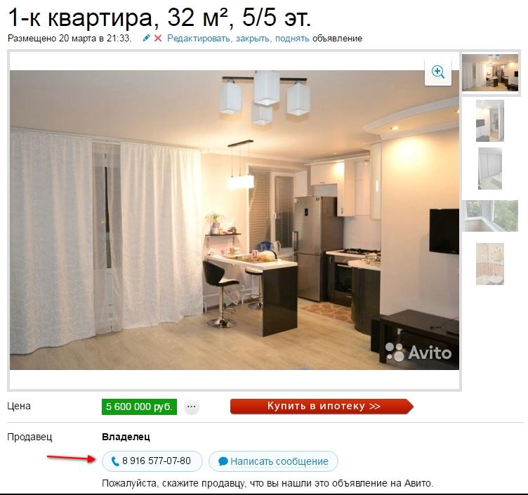авито ру аренда жилых домов новосибирск