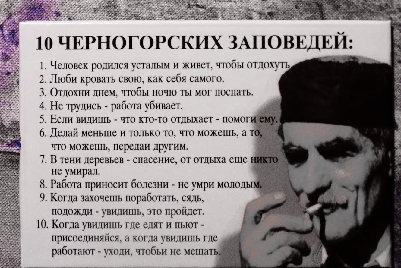 Картинки по запросу 10 заповедей черногорца