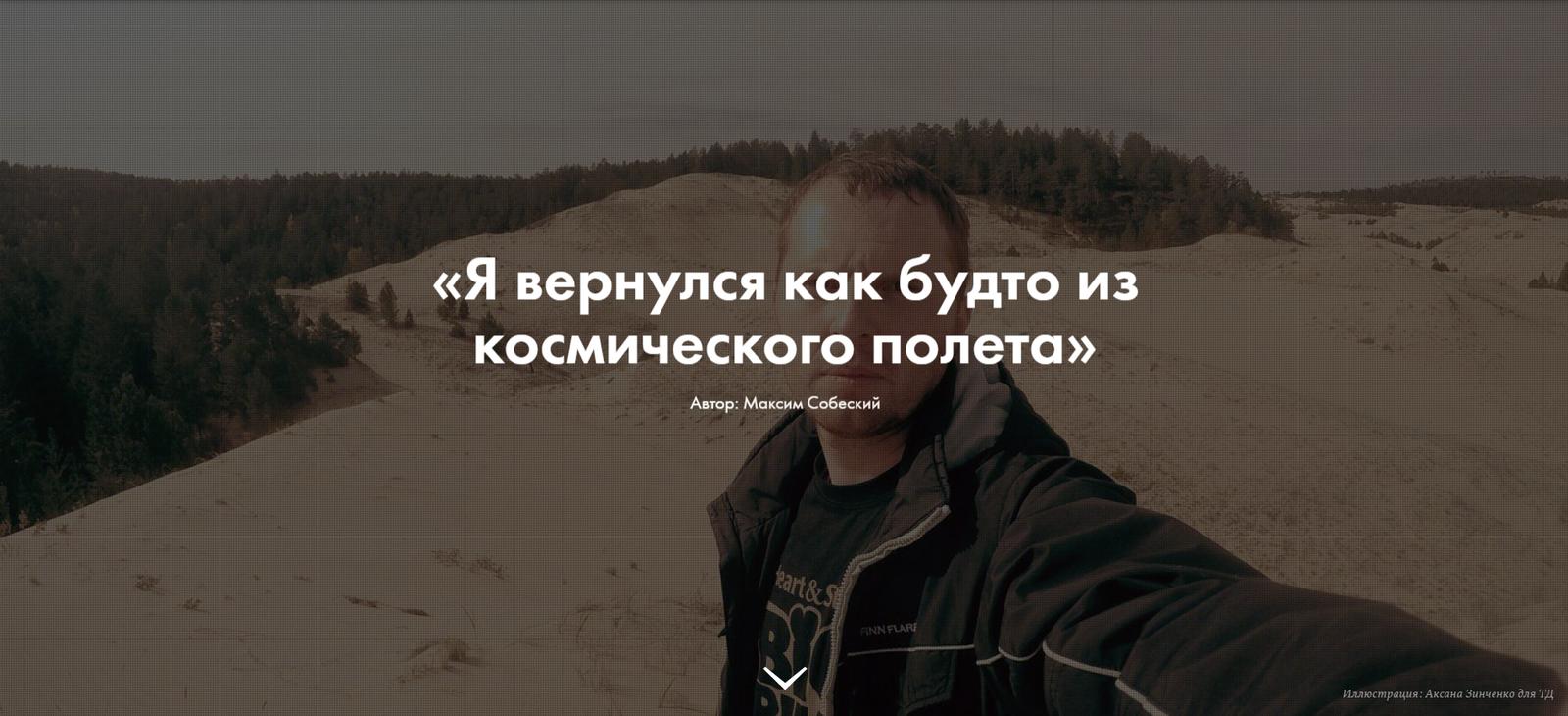 Я вернулся как будто из космического полета   Я вернулся как будто из космического полета Российская тюрьма Исламизм Быт Досрочно освободившийся националист