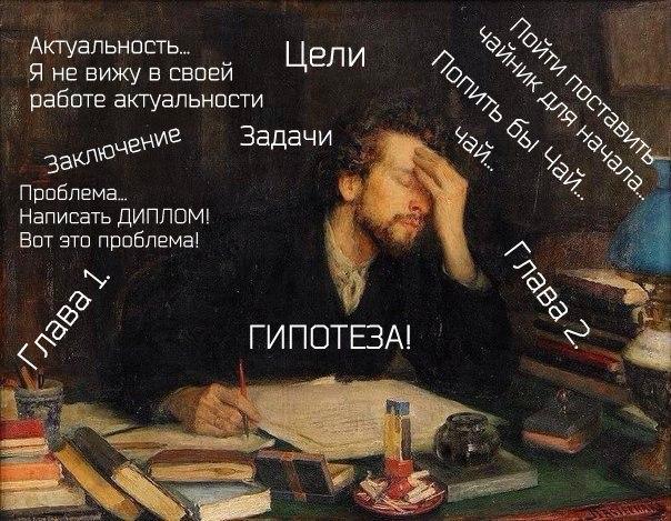 Когда защита диплома через месяц Когда защита диплома через месяц диплом творчество боль