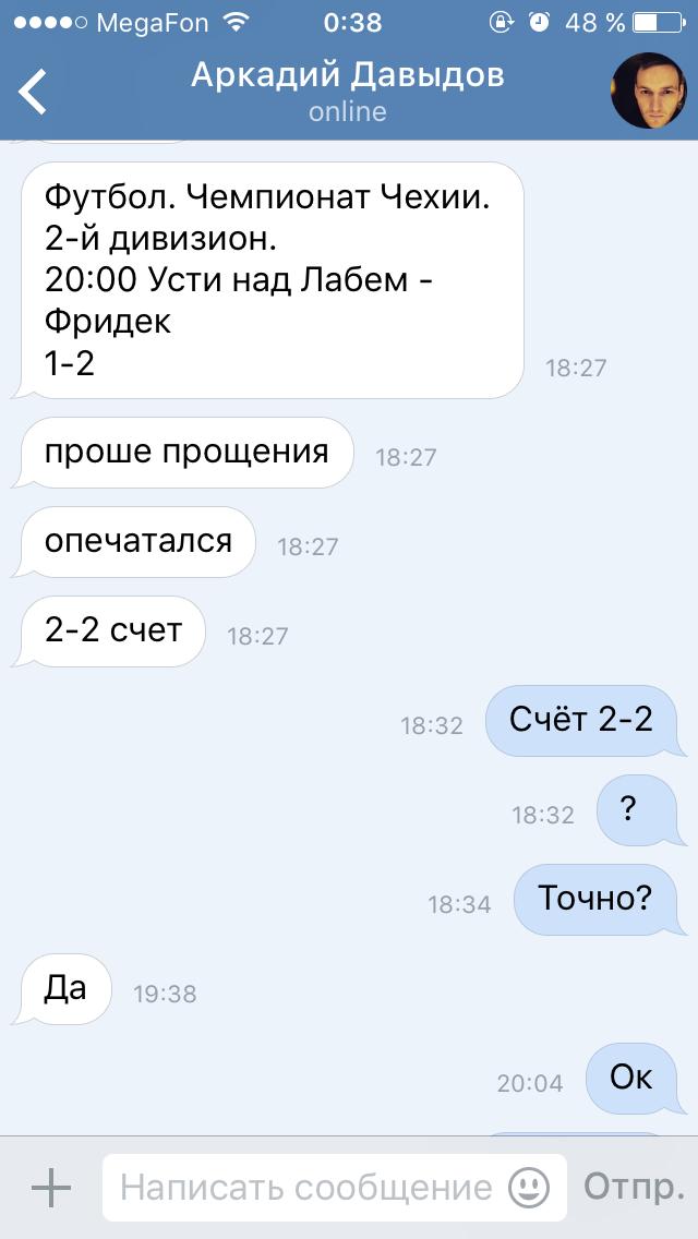 Ставки на спорт в вк обман ставки транспортного налога челябинская область 2013
