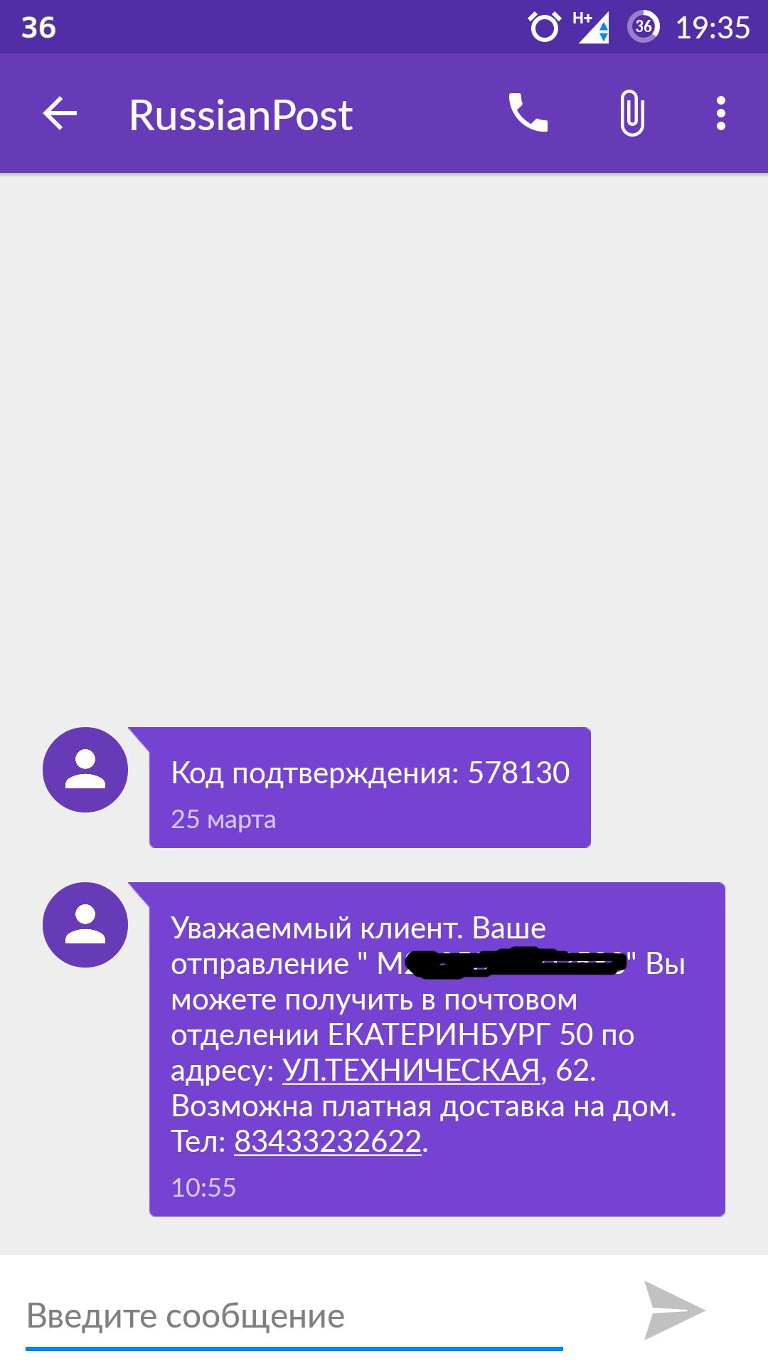 RussianPost Почта России, Смс-Рассылка d9ccdbc9100