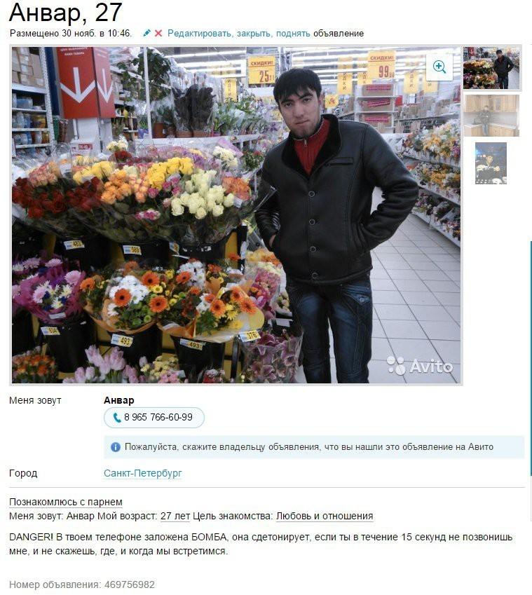 Красноусольский объявления знакомство авито