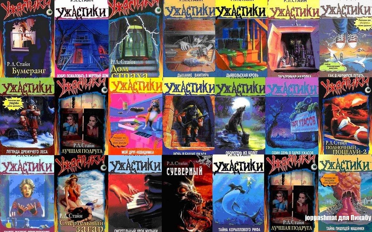 Страшилки серия книг скачать бесплатно