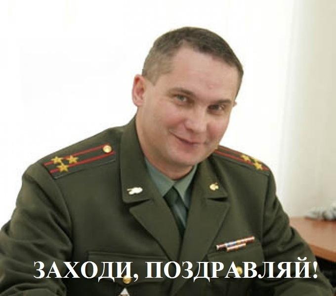 Поздравления от военного комиссара 66
