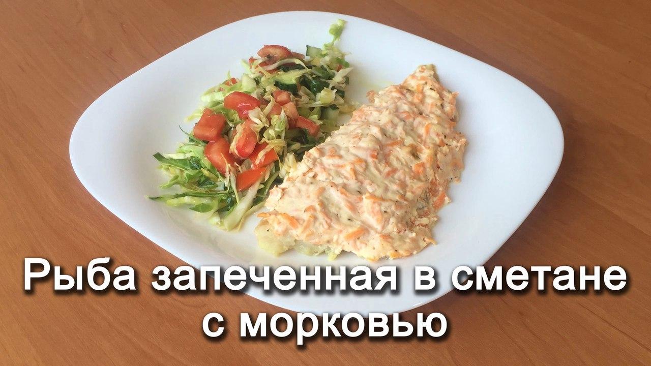 рыба запеченнаяв сметане рецепт
