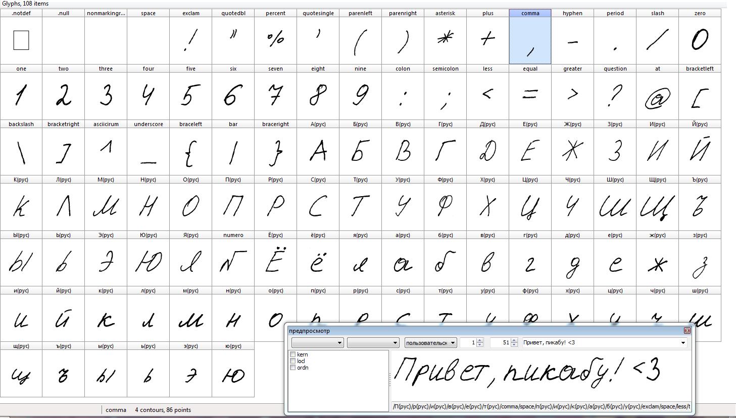 Создание собственного рукописного шрифта Создание собственного рукописного шрифта рукописный шрифт длиннопост сделай сам полезное Лайфхак