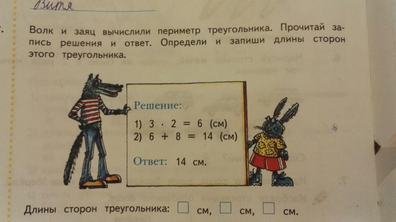 Помогите решить задачу 2го класса школа