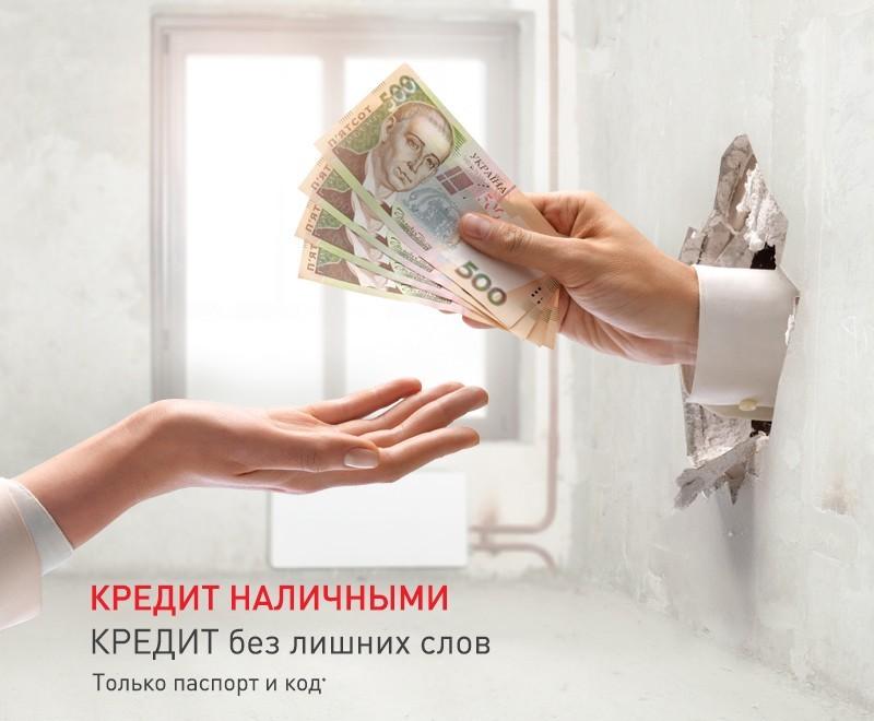 Взять кредит наличными без залога
