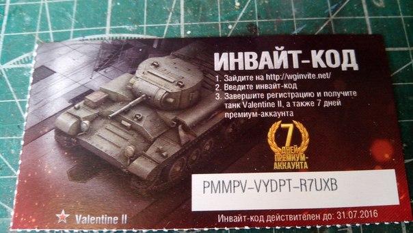 Инвайт коды для wot 2016 действующие купить аккаунт world of tanks с обьектом 140