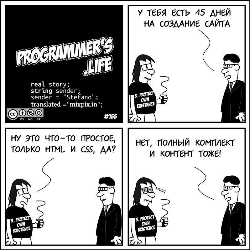 Image result for программирование комиксы