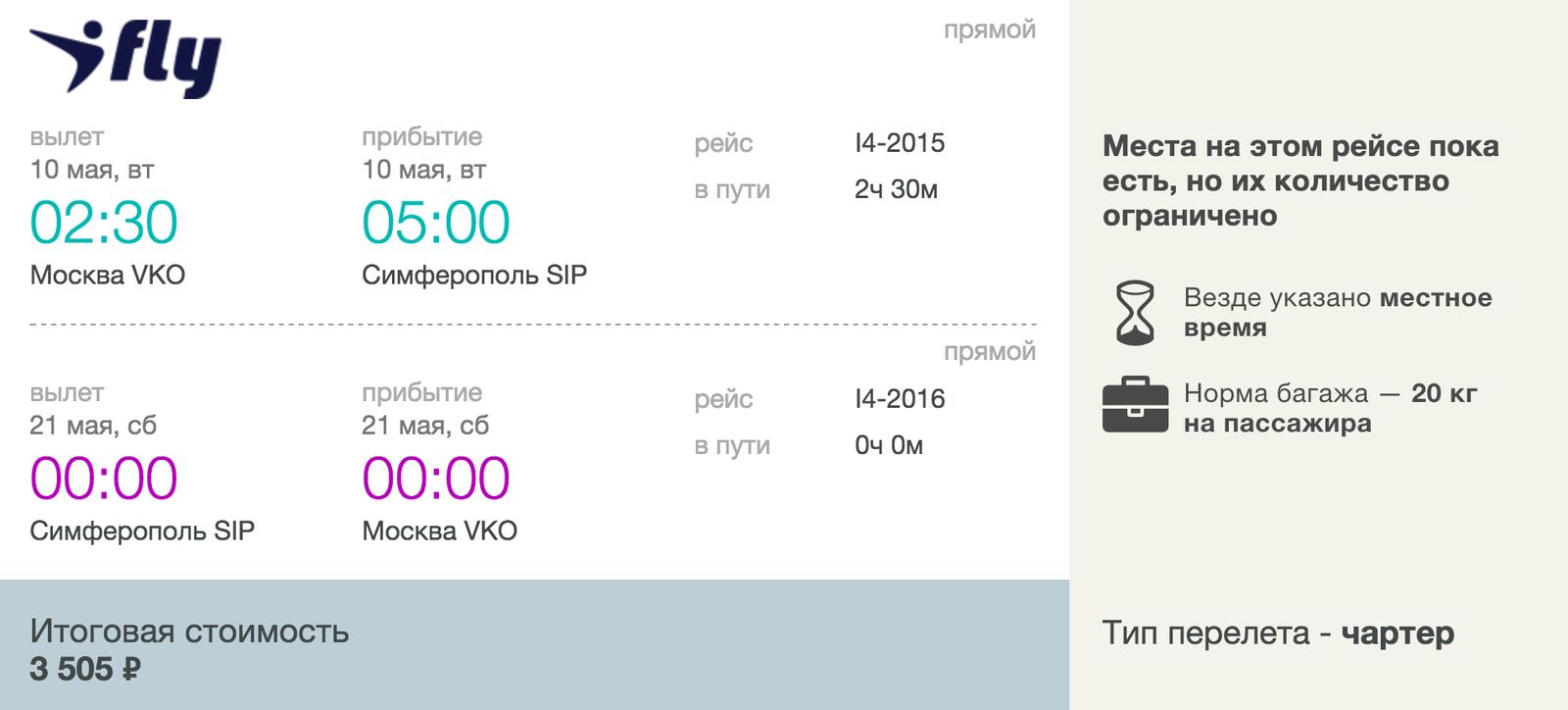 авиабилеты симферополь москва 2015