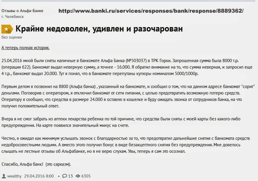 онлайн заявка на кредит альфа банк казахстан кредит на карту сбербанк маэстро