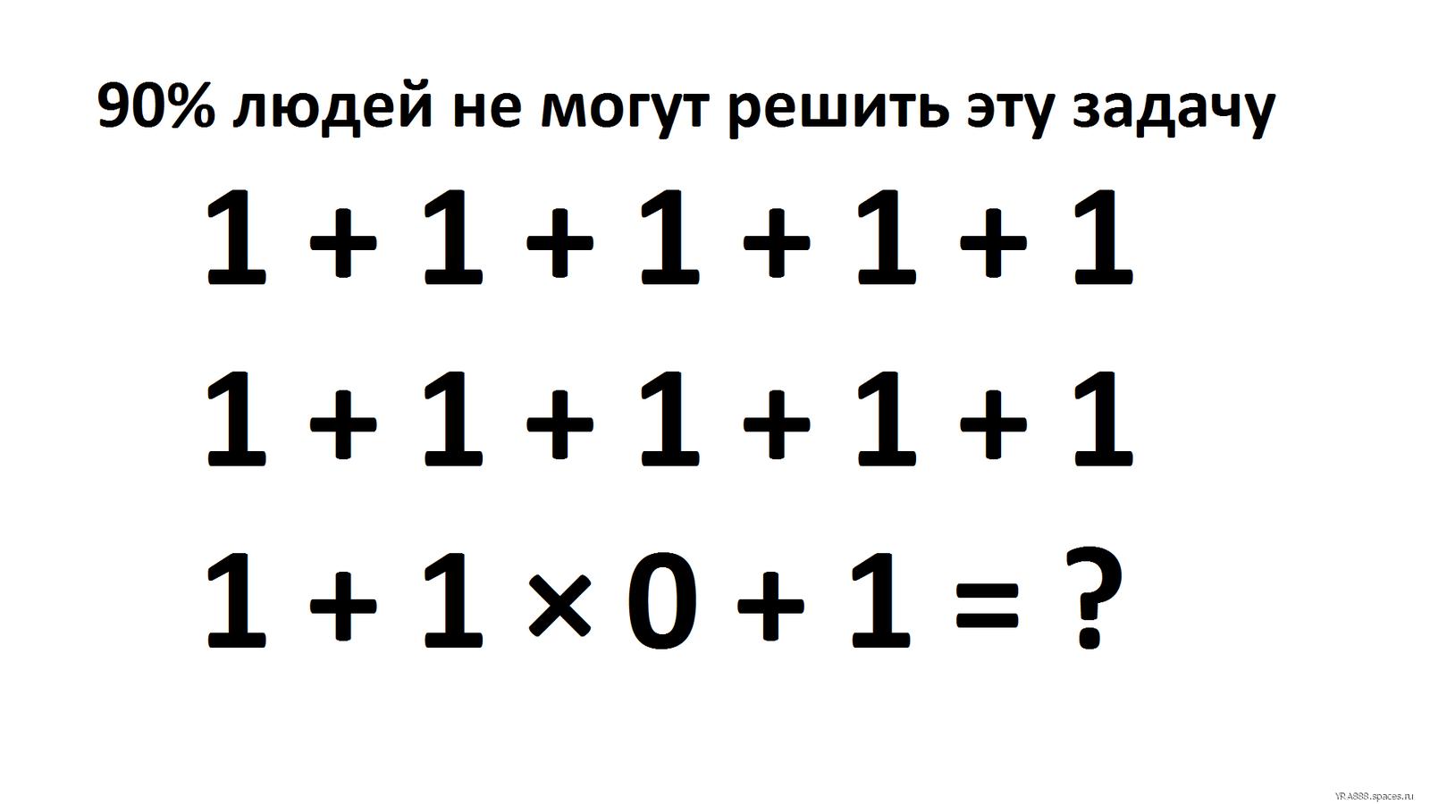 Задача на логику 90 не могут решить решение задач оф